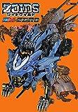ゾイドワイルドEX-ZERO (ホビージャパンMOOK 1096)