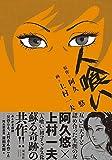 【東京】上村一夫原画展「血とエレジー」:2018年6月12日(火)~7月1日(日)