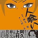 人喰い (アクションコミックス)