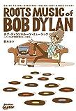 ボブ・ディランのルーツ・ミュージック ノーベル文学賞受賞のルーツ背景 (Guitar Magazine)