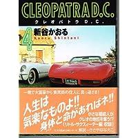 クレオパトラD.C. (4) (スコラ漫画文庫シリーズ)
