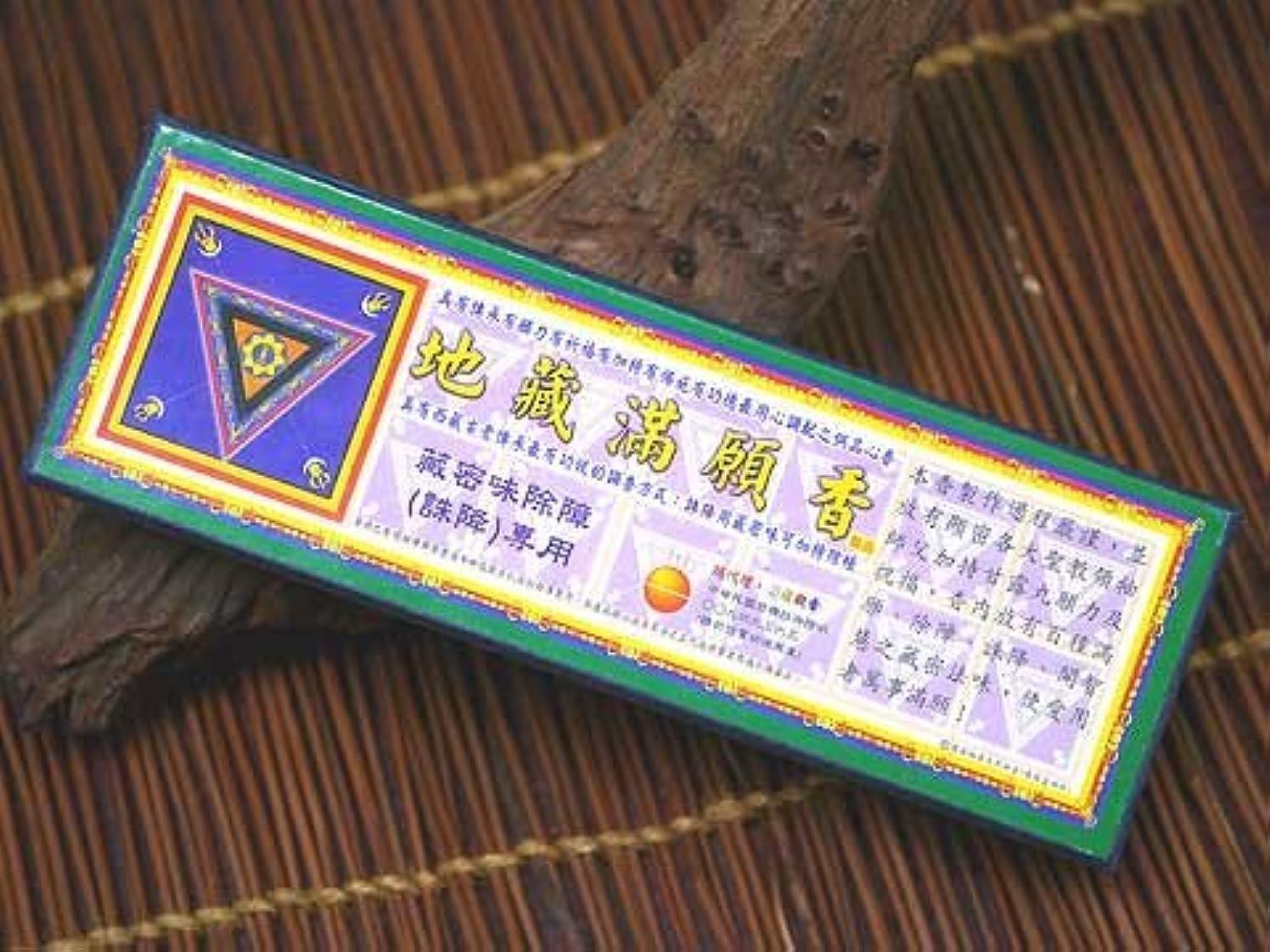 タービン製造蒸発地蔵満願香 台湾のお香 彩蓮観音 地蔵満願香 おタイプ