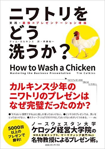 ニワトリをどう洗うか? 実践・最強のプレゼンテーション理論