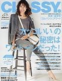 CLASSY.(クラッシィ) 2016年 05 月号 [雑誌]   (光文社)