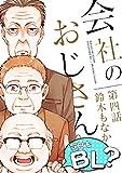 会社のおじさん 今日もBL? 4 (BF Series)