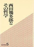 西田幾多郎とその哲学 (灯影撰書 (5))