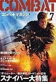 COMBAT (コンバット) マガジン 2007年 07月号 [雑誌]