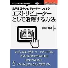 電子出版のプロデューサーになろう エストリビューターとして活躍する方法 (OnDeck Books(NextPublishing))