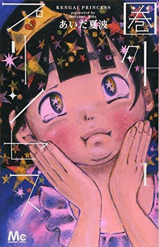圏外プリンセス 1 (マーガレットコミックス)の詳細を見る