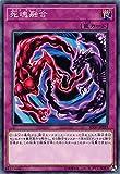 遊戯王 SD37-JP039 死魂融合 (日本語版 ノーマル) STRUCTURE DECK - リバース・オブ・シャドール -