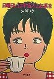 日曜日には宇宙人とお茶を (1984年) (ハヤカワ文庫―JA)