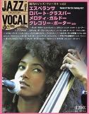 隔週刊CDつきマガジン「JAZZ VOCAL COLLECTION(ジャズ・ヴォーカル・コレクション)」51 2018年5/ 1号現代のジャズ・ヴォーカルVol.2