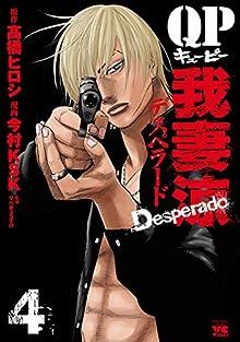 QP 我妻涼 ~Desperad~ 第01-04巻 [QP Azuma Ryou – Desperado vol 01-04]