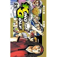 KING GOLF (21) (少年サンデーコミックス)