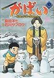 がばい―佐賀のがばいばあちゃん― 10 (ヤングジャンプコミックス) 画像