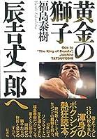 黄金の獅子 辰吉丈一郎へ (オフサイド・ブックス四六スーパー)