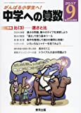 中学への算数 2017年 09 月号 [雑誌]