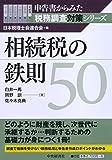 相続税の鉄則50 (申告書からみた税務調査対策シリーズ)