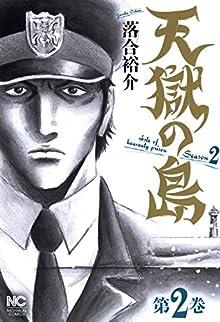 [落合裕介] 天獄の島 Season2 第01-02巻