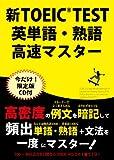 新TOEIC TEST 英単語・熟語高速マスター
