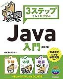 3ステップでしっかり学ぶ Java入門 [改訂2版]
