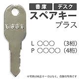 合鍵 スペアキー 書庫 机 デスク用 / プラス / 鍵番号 L3桁 P4桁