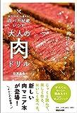 大人の肉ドリル 画像