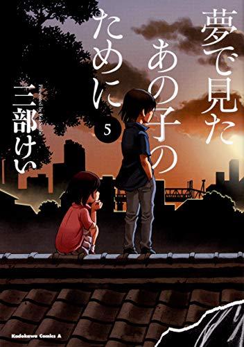 夢で見たあの子のために (5) (角川コミックス・エース)の詳細を見る