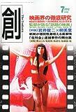 創 (つくる) 2012年 07月号 [雑誌] 画像