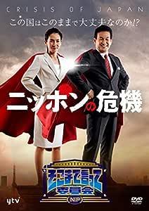 そこまで言って委員会NP ニッポンの危機 [DVD]