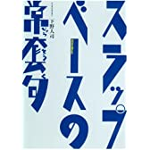 DVD>スラップ・ベースの常套句 (<DVD>)