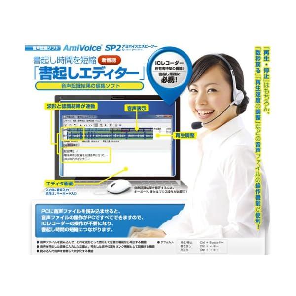 エムシーツー 音声認識ソフト AmiVoice...の紹介画像4