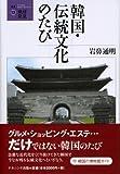 韓国・伝統文化のたび (叢書・地球発見)
