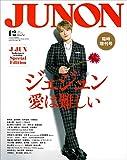JUNON 2019年 12月号臨時増刊 J-JUN Solo cover version SPECIAL EDITION 画像