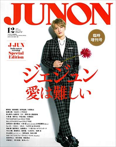 JUNON 2019年 12月号臨時増刊 J-JUN Solo cover version SPECIAL EDITION