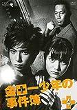 金田一少年の事件簿 VOL.4[DVD]