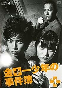 金田一少年の事件簿 VOL.4 [DVD]