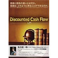 Discount Cash Flow入門
