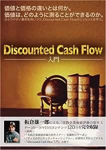 Discount Cash Flow入門 [価値と価格の違いとは何か。価値は、どのように測ることができるのか。分かりやすい事例を用いつつ、DCFのエッセンスを学ぶ。] [DVD]