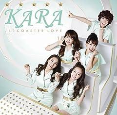 KARA「ジェットコースターラブ」のCDジャケット