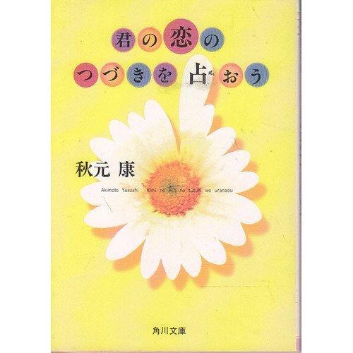 君の恋のつづきを占おう (角川文庫)の詳細を見る