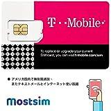 MOST SIM - アメリカ T-Mobile SIM カード インターネット無制限使い放題 アメリカ・カナダ・メキシコ (通話とSMS、データ通信高速無制限使い放題) USA SIM