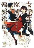 女学生探偵と偏屈作家 (1) ―明尾高屋上投身事件 (上)― (電撃コミックスNEXT)