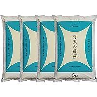青天の霹靂 20kg (5kg×4袋) 青森県産 白米 平成29年産