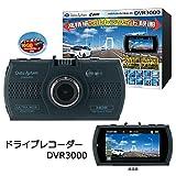 Data System(データシステム) ドライブレコーダー DVR3000【人気 おすすめ 】