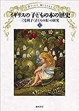 """三宅興子〈子どもの本〉の研究1?イギリスの子どもの本の歴史 (三宅興子""""子どもの本""""の研究)"""