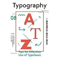 タイポグラフィ08 書体の選び方・組み方・見せ方