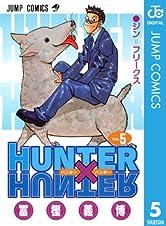 HUNTER×HUNTER モノクロ版 5 (ジャンプコミックスDIGITAL)