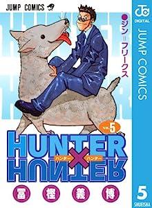 HUNTER×HUNTER モノクロ版 5巻 表紙画像