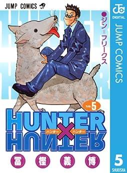 HUNTER×HUNTER モノクロ版 5 (ジャンプコミックスDIGITAL) by [冨樫義博]